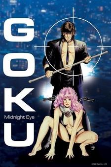 Постер Гоку: Полуночный глаз 1989