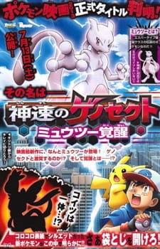 Постер Покемон: Мьюту — Пролог к пробуждению 2013