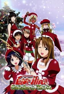 Постер Любовь и Хина (рождественский спешл) 2000