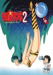 Постер Несносные пришельцы 2: Прекрасная мечтательница 1984