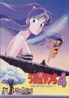 Постер Несносные пришельцы 4: Лам навсегда 1986