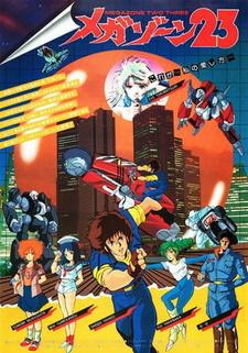 Постер Мегазона 23 II 1986