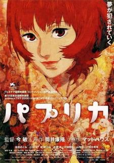 Постер Паприка 2006