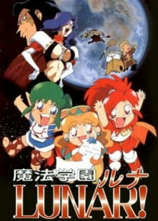 Постер Лунная школа магии: Тайна синего дракона 1997