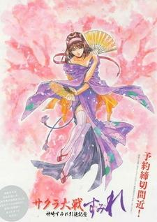 Постер Сакура: Война миров - Сумирэ 2002