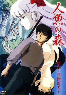 Постер Лес русалок 1991