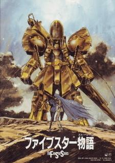 Постер Герои пяти планет 1989
