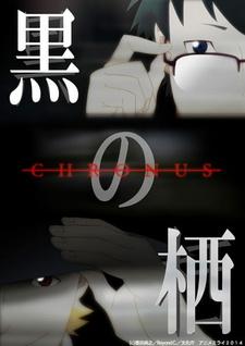 Постер Чёрные сущности: Хронус 2011