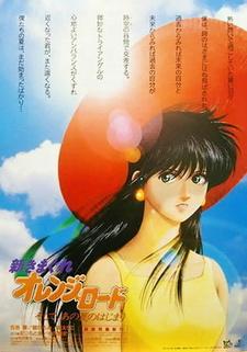 Постер Новые капризы Апельсиновой улицы 1996