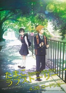 Постер История любви Тамако 2014