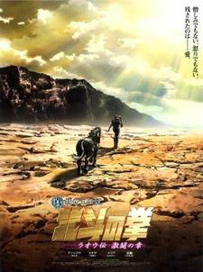 Постер Кулак Северной звезды - Фильм (2007) 2007