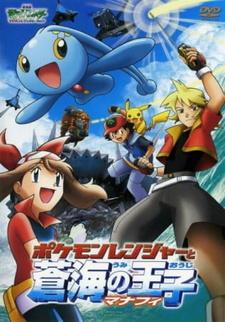 Постер Покемон: Рэйнджер и Храм моря 2006