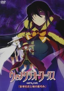 Постер Ведьмовство OVA 2015