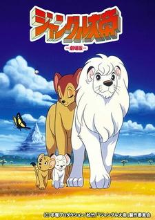 Постер Лео: Император джунглей 1997