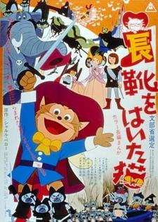 Постер Кот в сапогах 1969