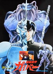 Постер Гайвер: Вне контроля 1986
