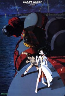 Постер Гигантский робот OVA 1992