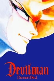 Постер Человек-дьявол OVA-2 1990