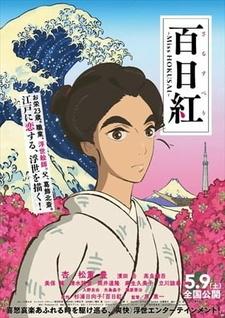 Постер Мисс Хокусай 2015