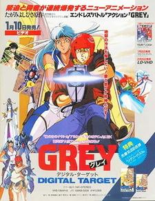 Постер Грэй: Цифровая мишень 1986