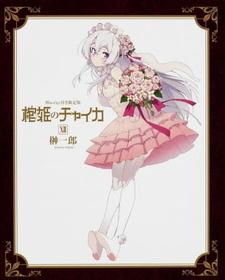 Постер Чайка - принцесса с гробом OVA 2015