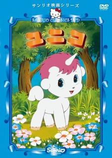 Постер Юнико 1981
