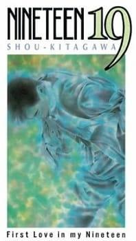 Постер Девятнадцать 1990