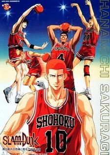 Постер Слэм-данк (фильм третий) 1995