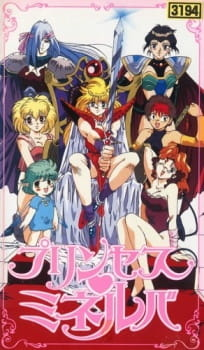Постер Принцесса Минерва 1995