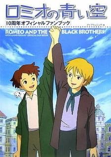 Постер Голубые небеса Ромео 1995