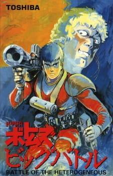 Постер Бронированные воины Вотомы: Большая битва 1986