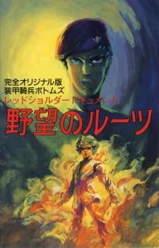 Постер Бронированные воины Вотомы 1988