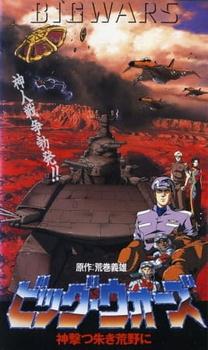 Постер Большие войны 1993
