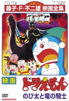Постер Дораэмон: Нобита и наездник на драконе 1987