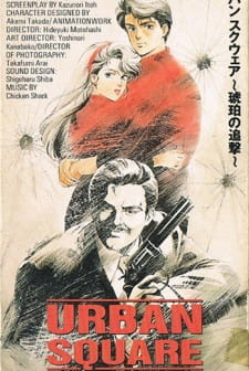 Постер Городская площадь: Погоня за янтарем 1986