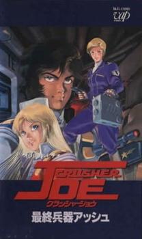Постер Крушила Джо OVA-2 1989