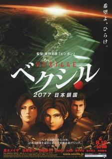 Постер Агент Вексилл 2007