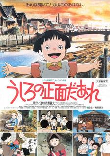 Постер Дневник Каёко 1991