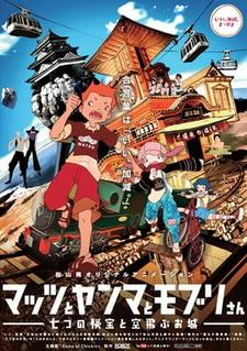 Постер Мацу, Ямма и Мобуру: Загадка семи камней и летающего замка 2013