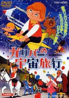 Постер Приключения Гулливера 1965