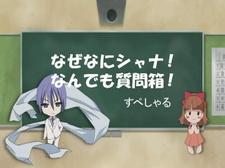 Shakugan no Shana: Friagne & Marianne no Naze Nani Shana! Nandemo Shitsumonbako! Specials