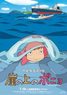Постер Рыбка Поньо на утесе 2008
