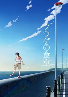 Постер Закусочная «Медуза» 2016