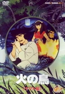 Постер Жар-птица: Глава о Ямато 1987