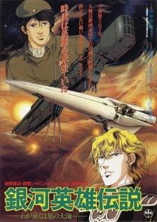 Постер Легенда о героях Галактики: Мне покорится море звезд 1988