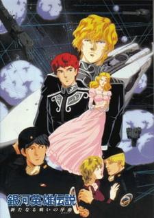 Постер Легенда о героях Галактики: Увертюра к новой войне 1993