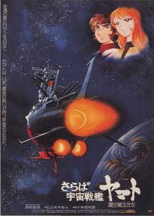 Постер Космический крейсер Ямато (фильм второй) 1978