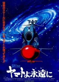 Постер Космический крейсер Ямато (фильм четвертый) 1980