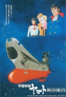 Постер Космический крейсер Ямато (фильм третий) 1979