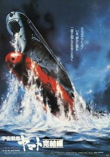 Постер Космический крейсер Ямато: Фильм пятый 1983
